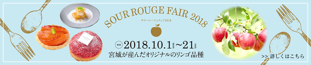 SOUR ROUGE FAIR 2018